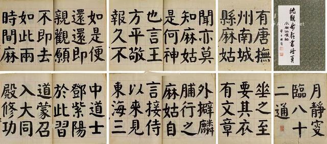 福建著名书画家沈觐寿颜楷《麻姑仙坛记》选页