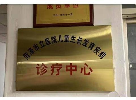菏泽市立医院儿童生长发育疾病诊疗中心正式成立
