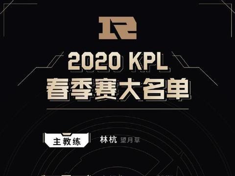 王者荣耀:RNG.M2020KPL春季赛大名单,望月草担任主教练
