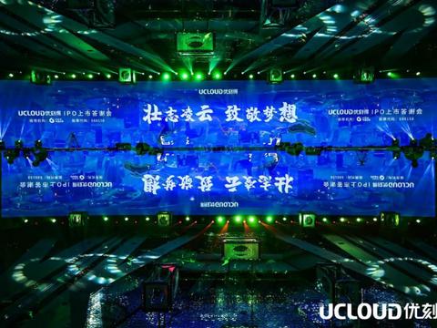 中国云计算第一股的答谢宴,优刻得最想感谢谁?
