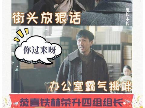 """北京卫视《新世界》""""铁憨憨""""变脸记"""