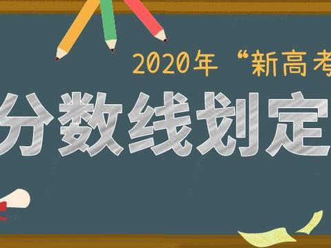 2020新高考分数线如何划定?有哪些变化?