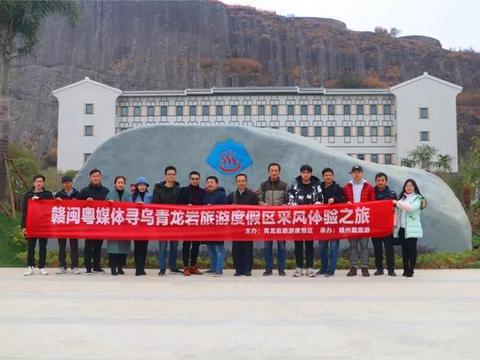 赣闽粤媒体走进寻乌青龙岩旅游度假区,探寻灵石温泉的独特魅力
