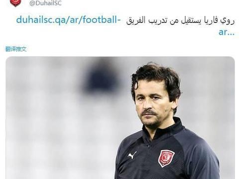 卡塔尔杜海勒官方:主帅法里亚辞去教职