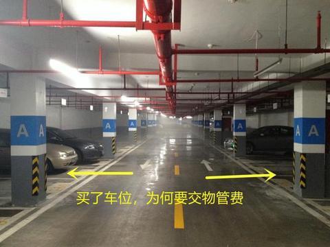 首付3万买小区停车位,为啥还另收停车库物管费?物业:合理收费