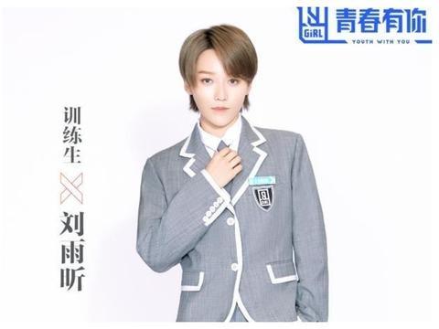 《青春有你2》曝光选手海报,制服却引起热议,确定是选女团?