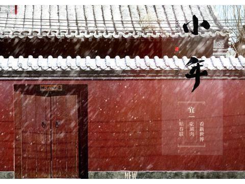 北京卫视《新世界》小年快乐