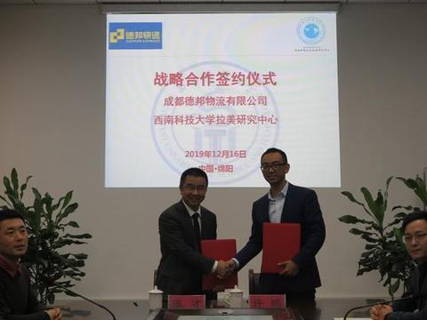 德邦快递与西南科技大学拉美研究中心达成签约合作