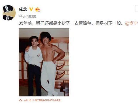 成龙晒与李宁35年前合照,李宁发对比近照,网友:时间是把杀猪刀