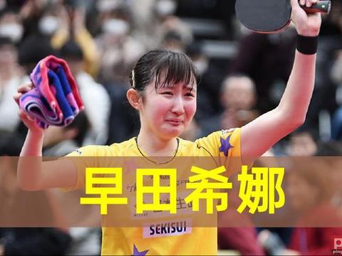 早田希娜自费德公开赛,日本名单有变,全日赛混双冠军退赛