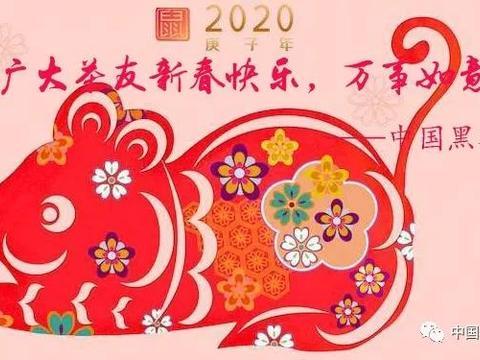 中国黑茶网2020春节放假通知