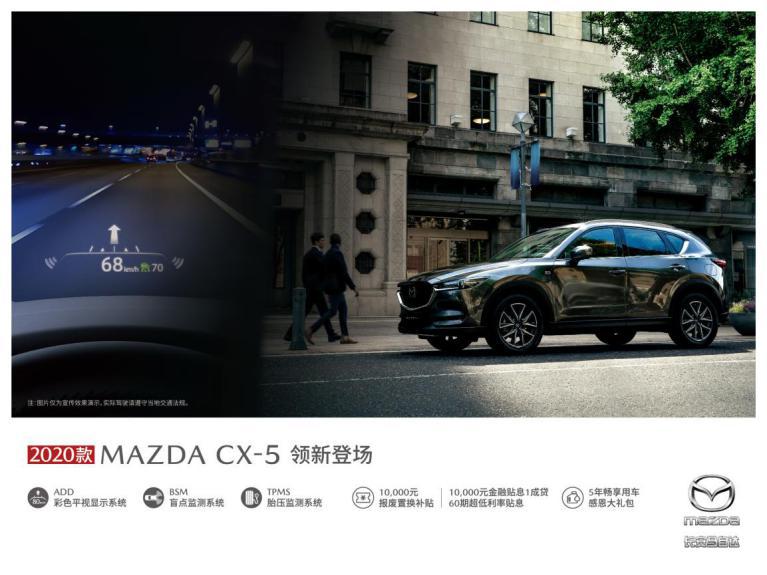 """宇尘说车│MAZDA CX-5斩获""""2019中国汽车盛典-中国年度车"""""""