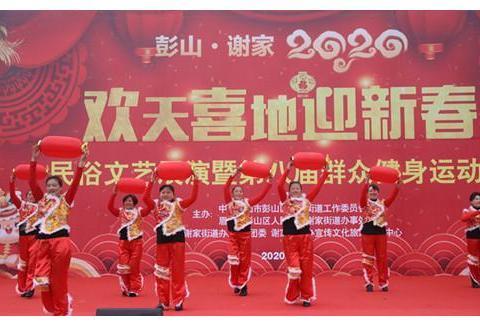 民俗展演、送春联、运动会彭山喜气洋洋迎春节