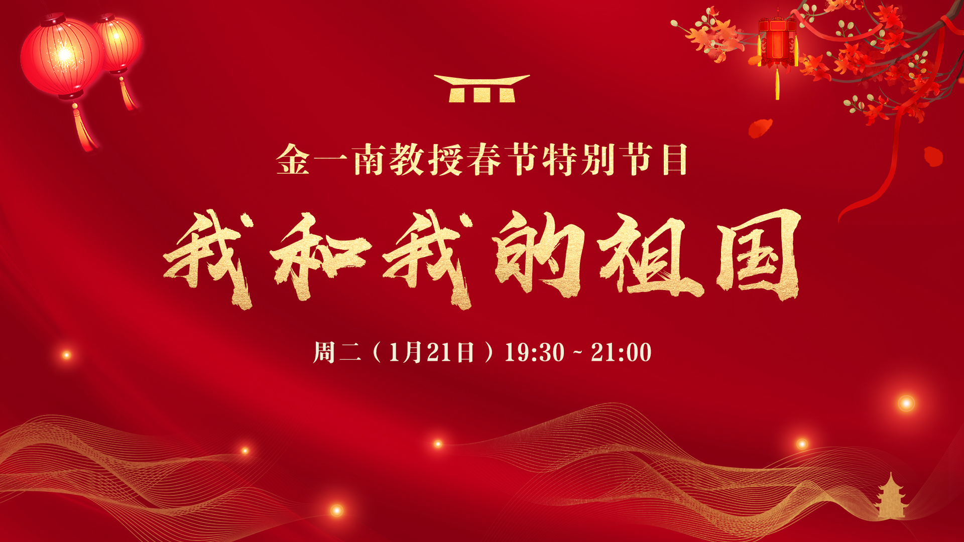 春节特别直播  金一南教授:我和我的祖国   家长课堂