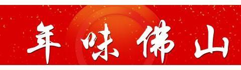 春节去哪儿?三水芦苞胥江祖庙新春庙会一连三天过大年