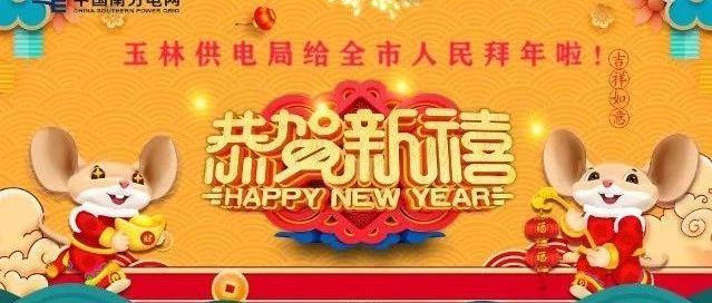 @玉林人,这里有条来自供电局的新年祝福和用电安全提示