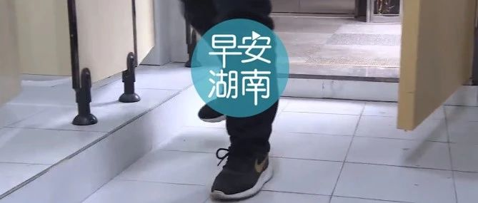 """长沙男高管厕所偷拍女职员,公司却舍不得开除;法制期刊竟发""""娶刘亦菲可行性报告"""" 早安湖南"""