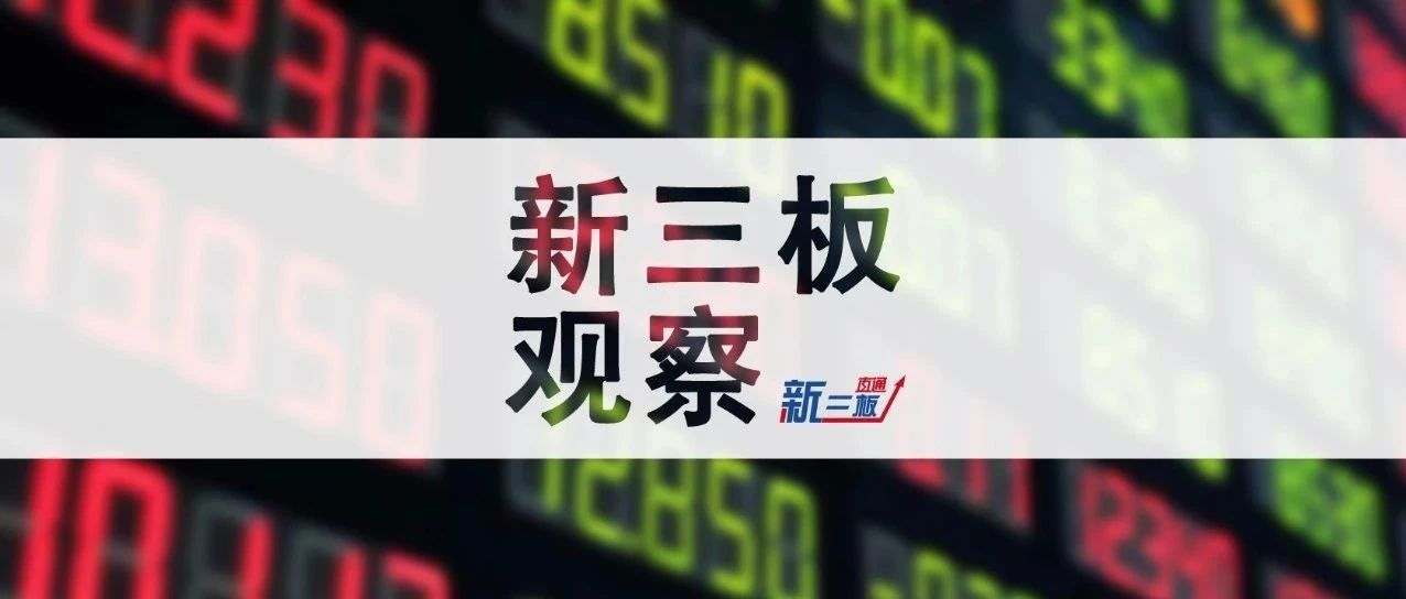 新三板观察:瑞晟智能科创板IPO被受理,精华制药子公司挂牌新三板