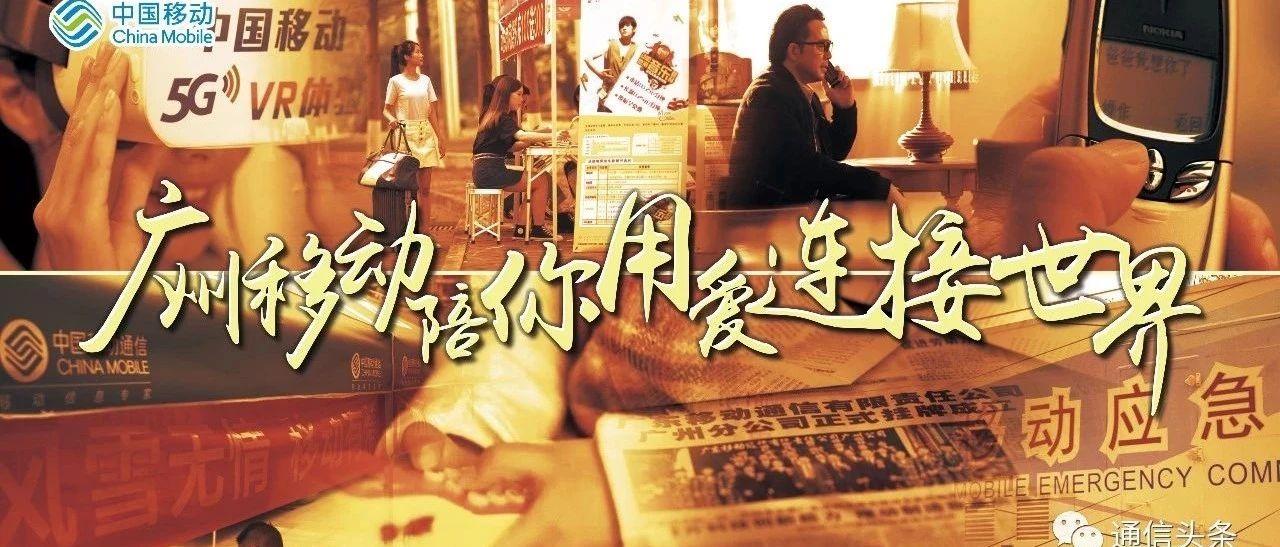 贺岁微电影:广州移动陪你 用爱连接世界