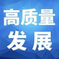 拥抱世界!中国电建国际业务高质量全球化发展的秘诀在这里……