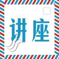 讲座回顾:2020北京高考报志愿 必须要注意的六个问题!
