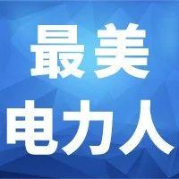 中国电建江西院副总工程师邓洪生:有难题就得解决,搞不定的我来管!