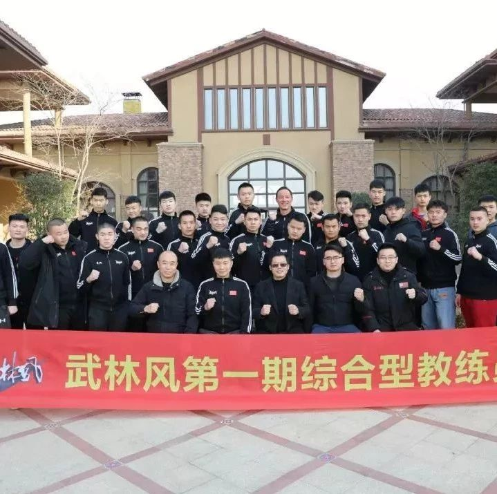 武林风第一期综合型教练员锻造营圆满结业
