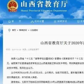 山西省拟设立3所公办高等职业学校