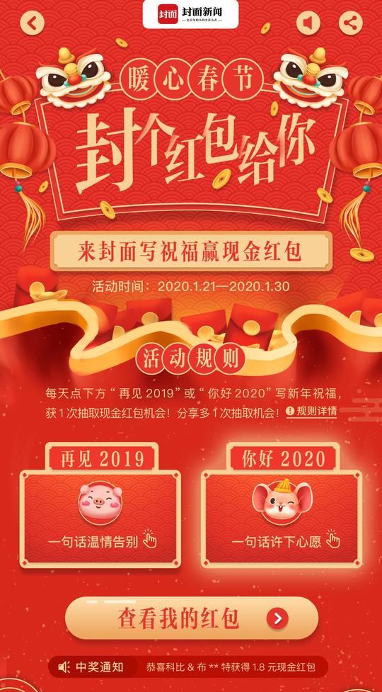 """暖心春节,""""封""""个红包给你——2020春节来封面发祝福动态赢现金红包"""