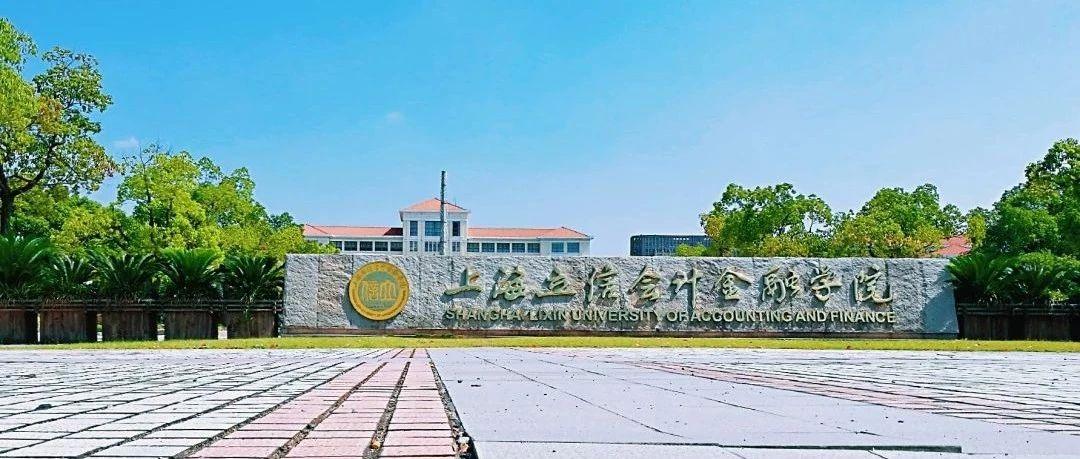 上海立信会计金融学院2020年辅导员招聘公告