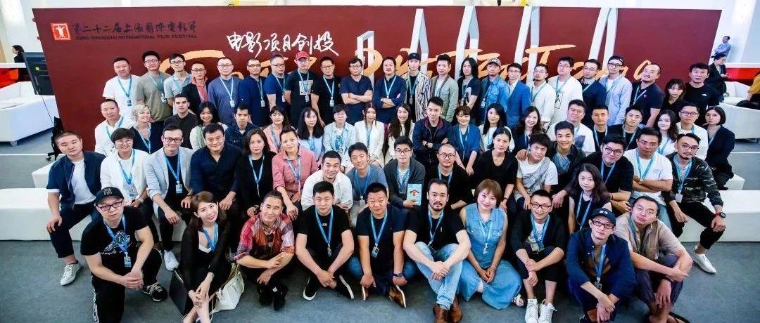 SIFF PROJECT | 第二十三届上海国际电影节电影项目创投征集启动!