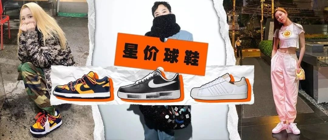 星价球鞋 | 权志龙去巴黎时装周竟然选择这双鞋?!碧梨脚踩「天价鸳鸯」AJ1!