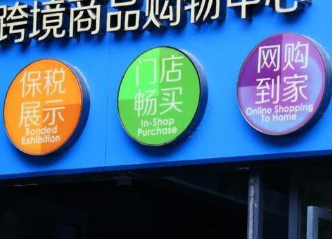 九江成为跨境电商零售进口试点城市