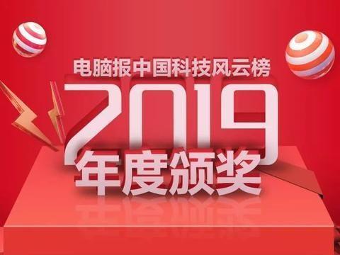 消费者选择品牌 | 电脑报2019年度中国科技风云榜调查结果揭晓