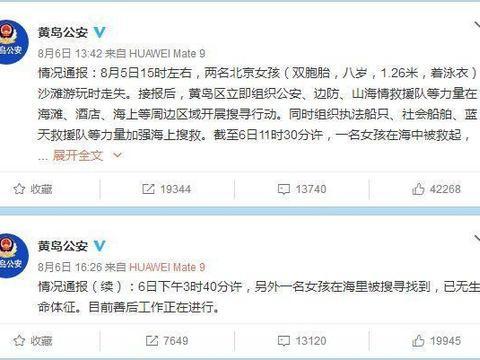 北京双胞胎姐妹青岛溺亡:以为孩子只是站在水里,其实他正在死去