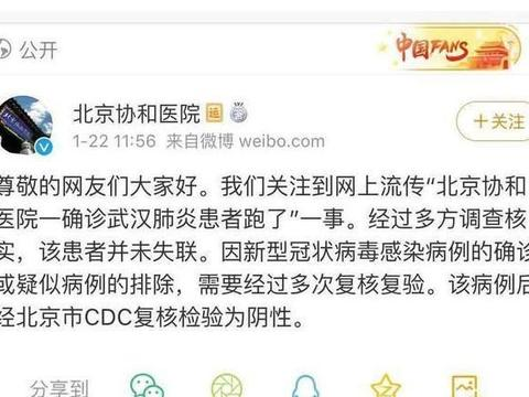 """北京协和医院辟谣""""武汉肺炎患者出逃"""":阴性病例 并未失联"""