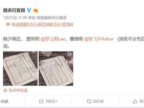 陈飞宇和罗云熙的CP排名进入前十,肖战和王一博的榜首地位不保