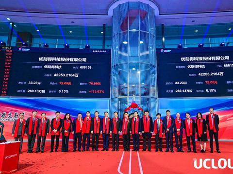 中国云计算第一股UCloud优刻得:安全屋成为第二增长曲线
