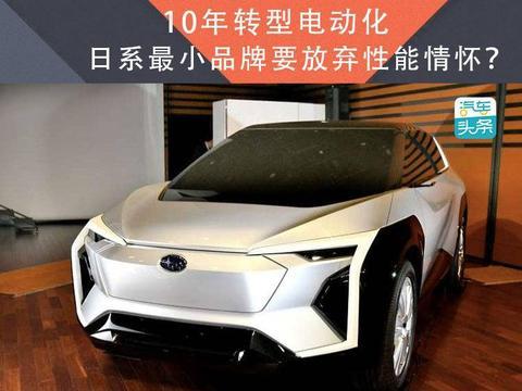"""10年转型电动化,日系最小品牌要放弃""""性能""""情怀?"""