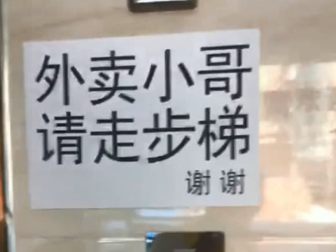 外卖小哥送外卖坐电梯,墙上一张图令人心酸,是尊重还是歧视