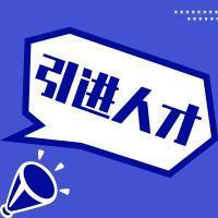 2020黑龙江七台河勃利县平高学校招聘教师33人公告