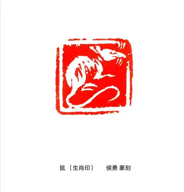 著名书画篆刻家侯勇创作《百鼠印谱》贺新年