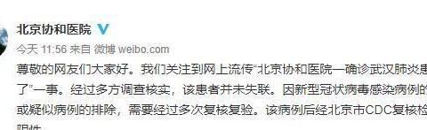 """北京协和医院辟谣""""武汉肺炎患者出逃"""":患者并未失联"""