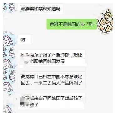 粉丝爆料;蔡琳高梓淇婚变?