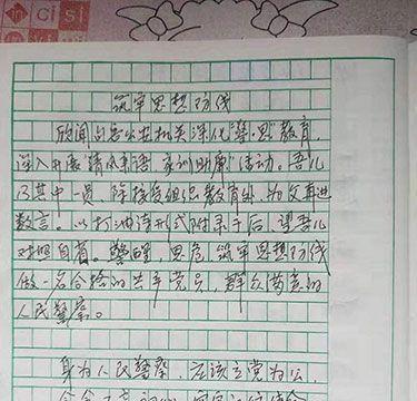老警察写打油诗家书赠小警察儿子,刷爆句容公安朋友圈