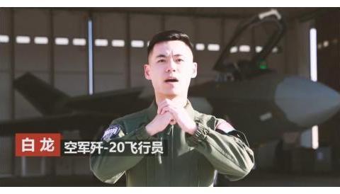 """国产""""双20""""飞行员和萌娃共贺新春祝福伟大祖国"""