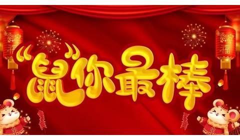 你因我骄傲,我为你自豪——冀钢文工团参演2020年武安春晚!