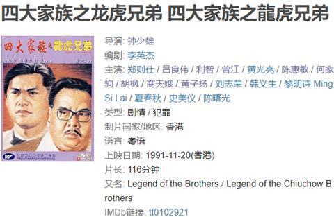 《跛豪》跟风作品,比《雷洛传》评分高,一部严重被低估的枭雄片