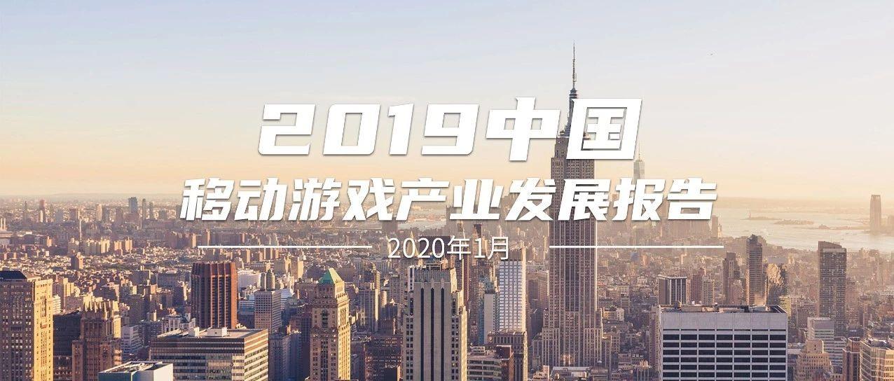 《2019中国移动游戏产业发展报告》发布(附全文下载)   陀螺研究院
