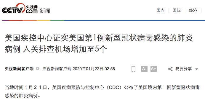 美国确诊1例,病人曾赴武汉周边旅行